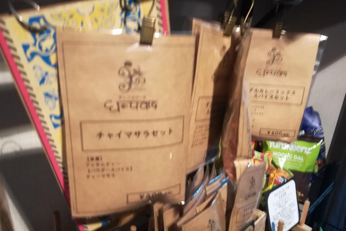 ダンニャワード福島店