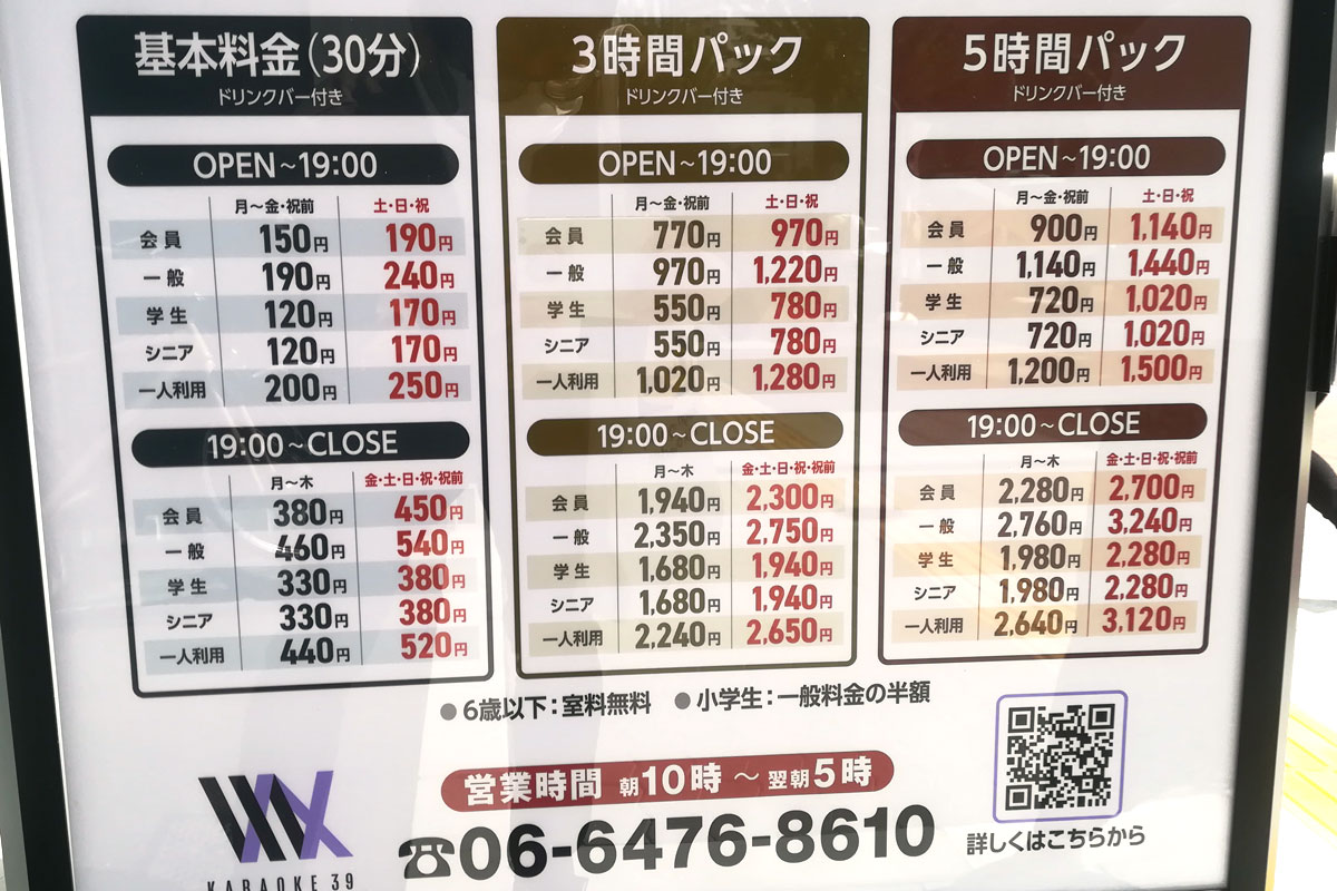 福島区野田 大開 KARAOKE39 料金表 メニュー表 価格