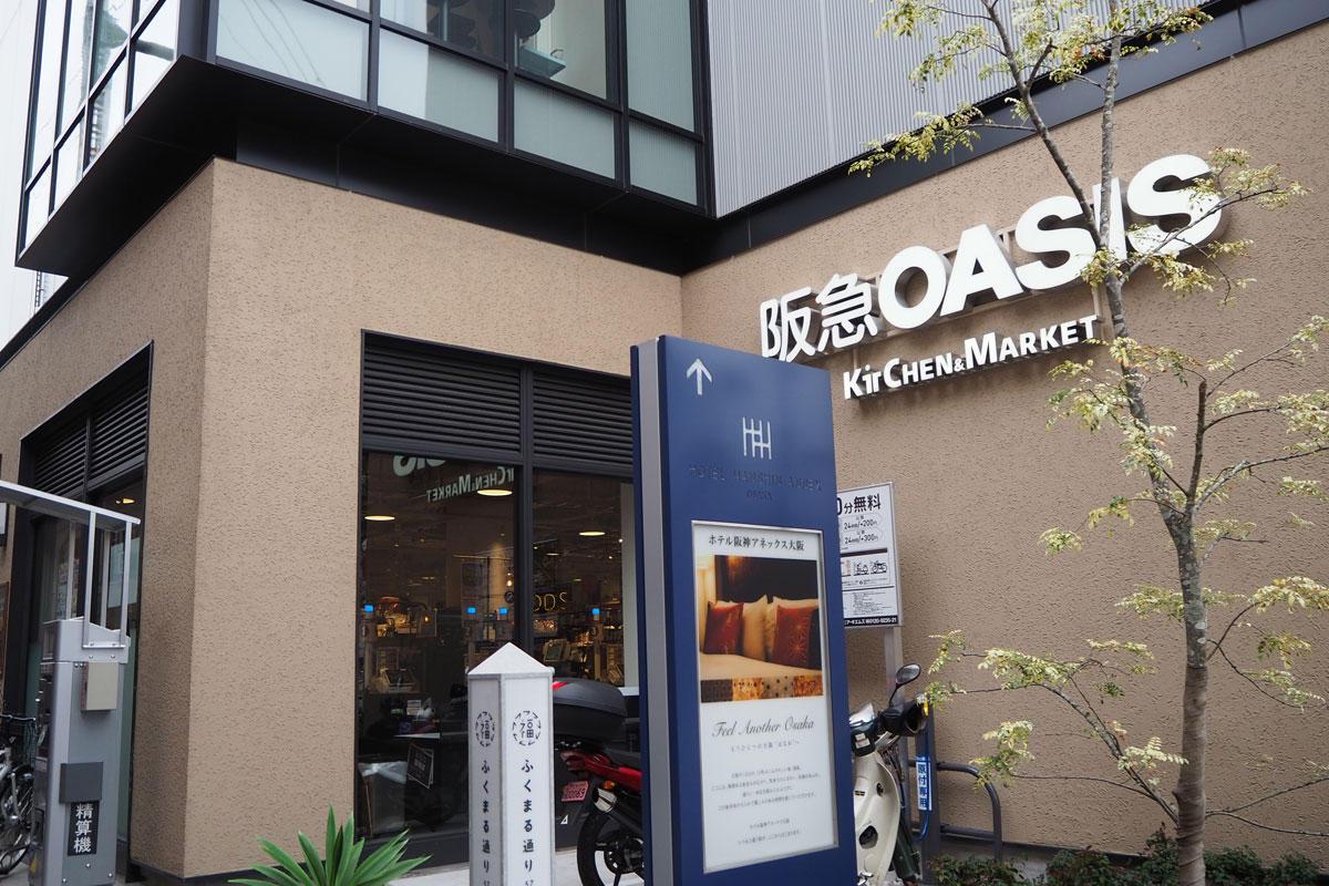 阪急オアシス 福島ふくまる通り57店
