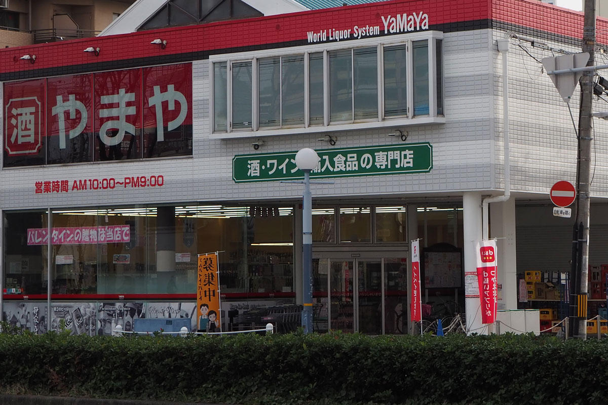 やまや野田阪神店